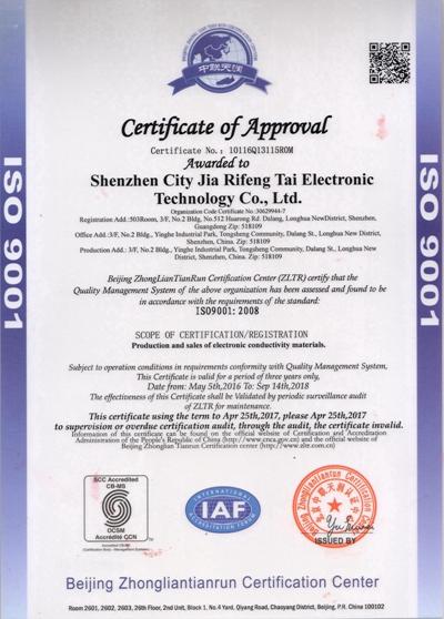 ISO9001:2008zhengshu