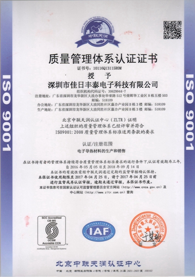 ISO9001zhengshu
