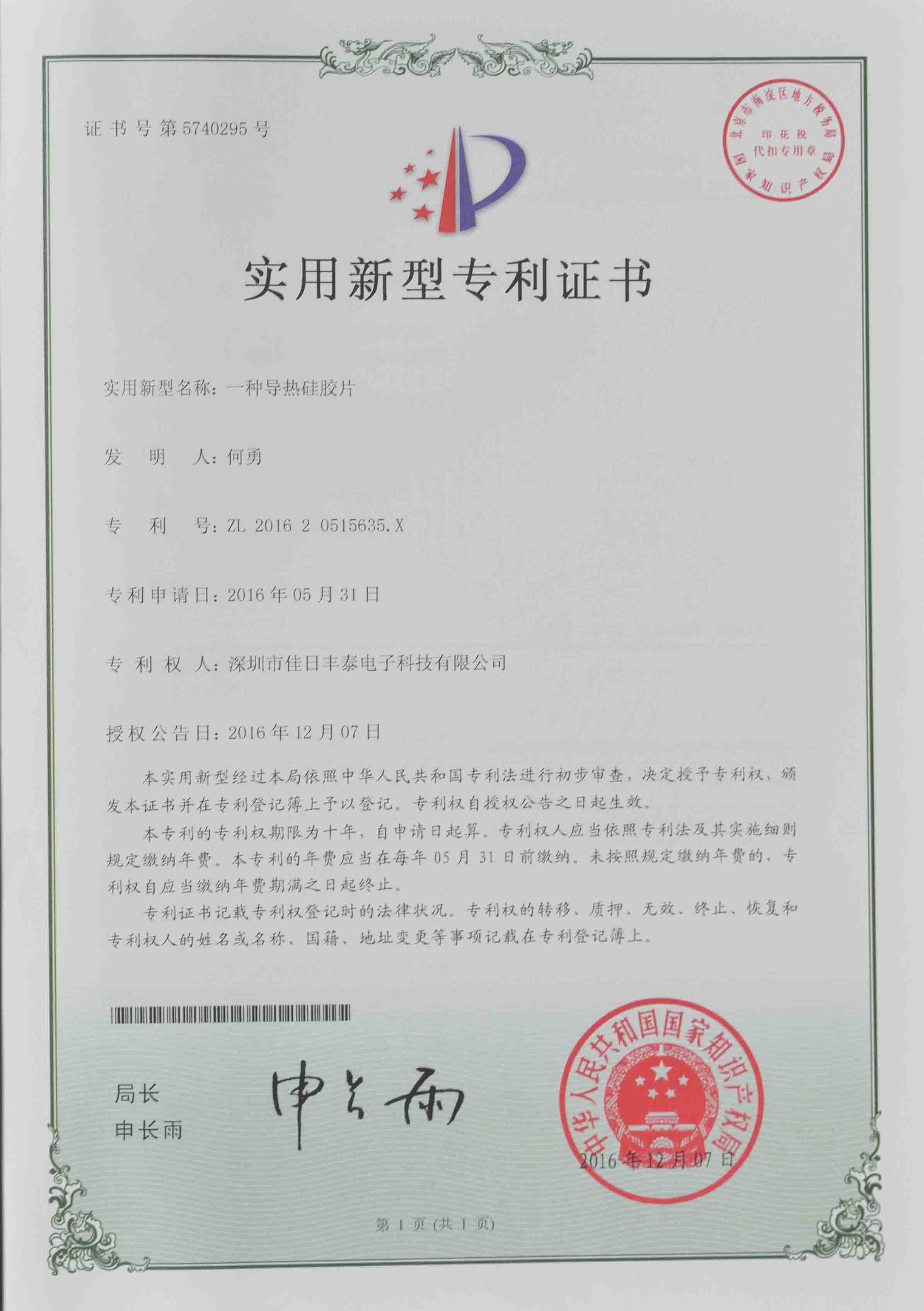 一种导热硅胶片专利