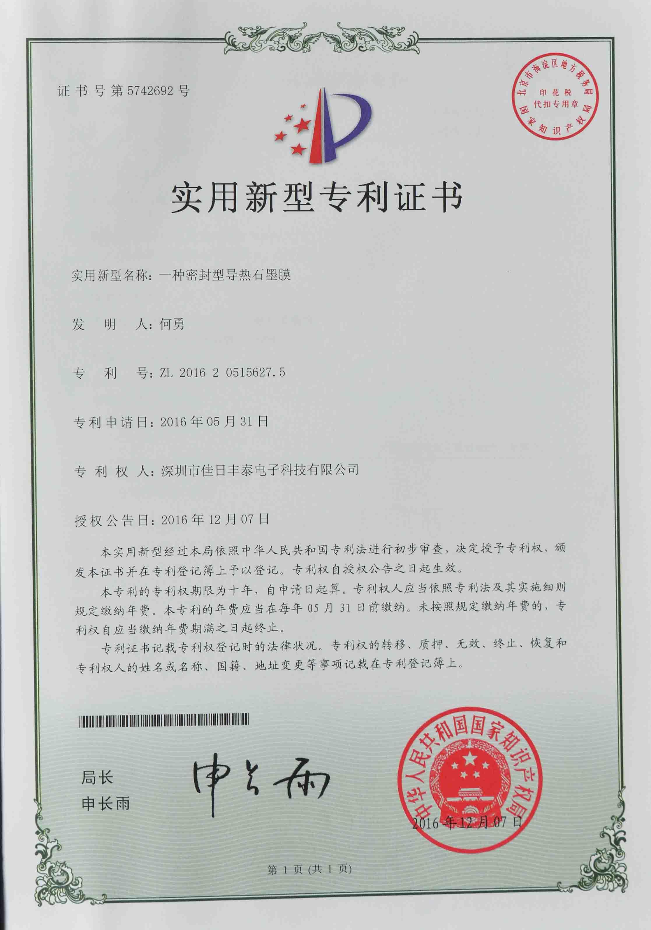 一种密封型导热石墨膜专利