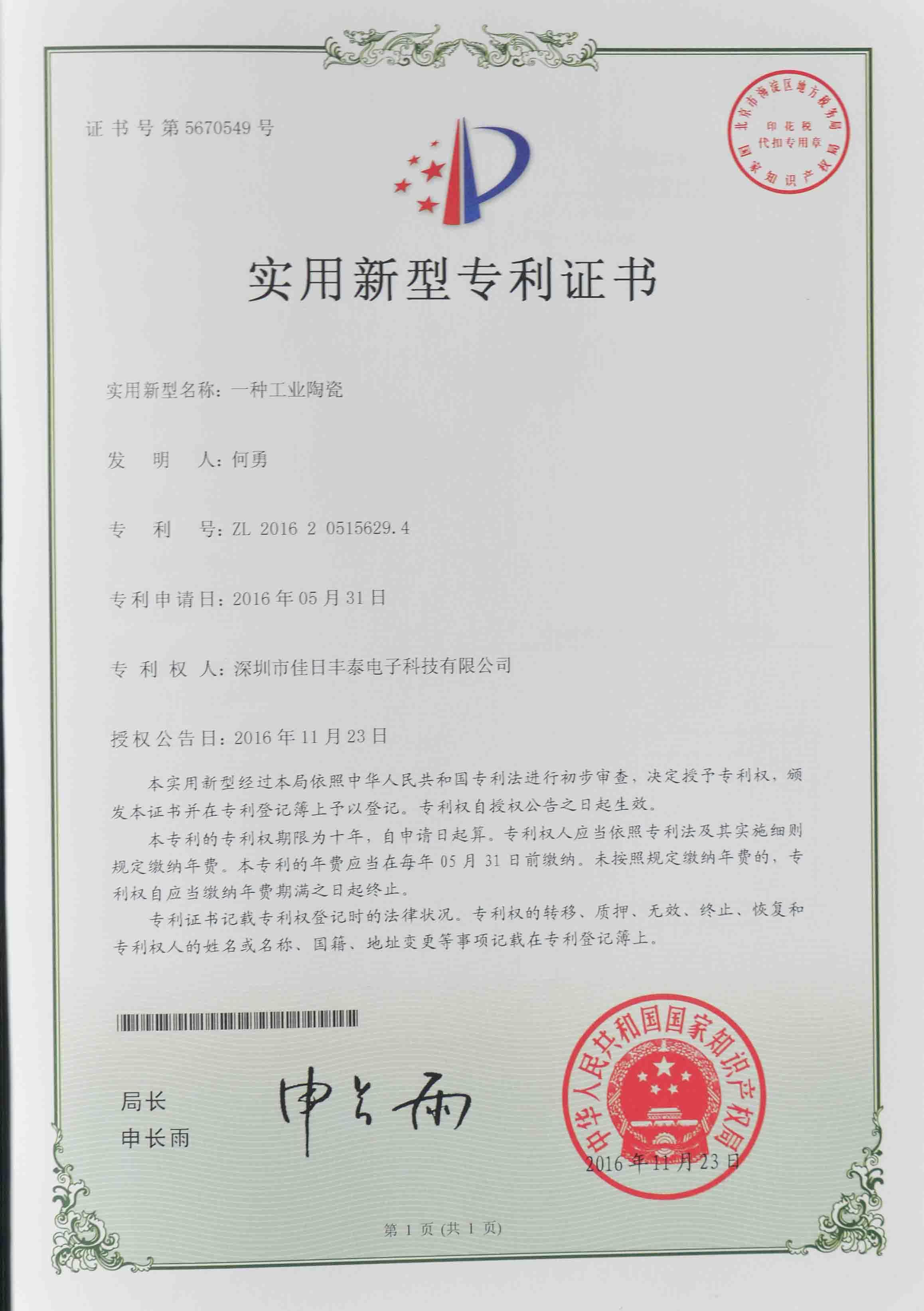 一种工业陶瓷专利