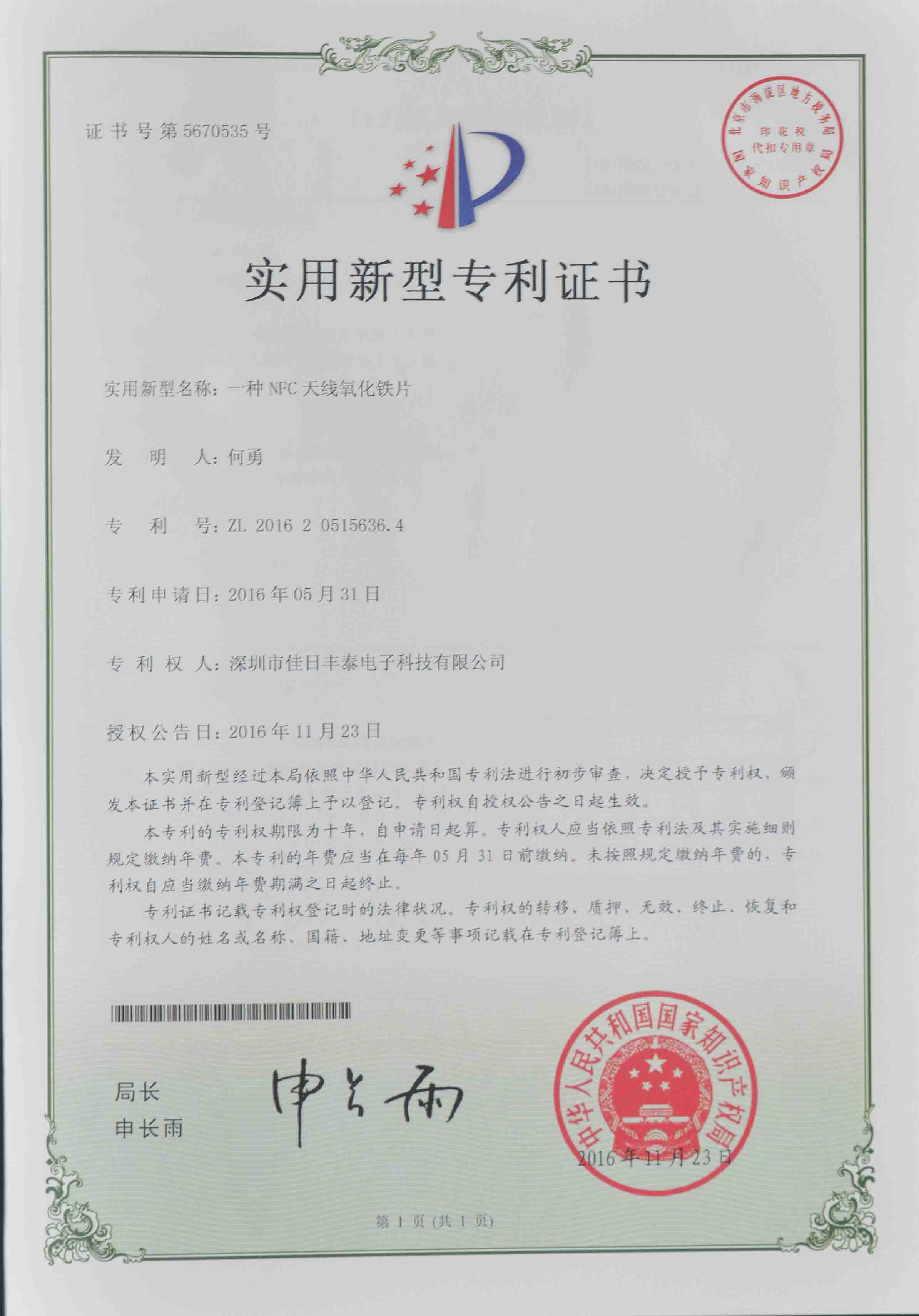 一种NFCtian线yang化铁片专利