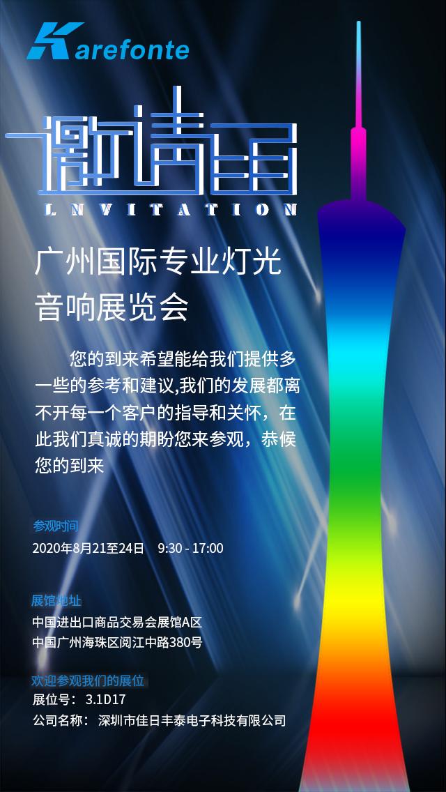dian竞下注you惠fengtai邀您参加第十八届中国(广州)国約hou▂e灯光、音响zhan览会